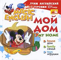My Home / Мой дом. Учим английский с героями Диснея учим английский с героями диснея alphabet алфавит