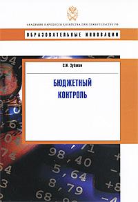цена на С. И. Зубакин Бюджетный контроль
