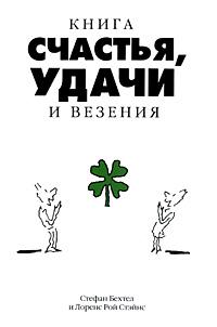 Стефан Бехтел и Лоренс Рой Стэйнс Книга счастья, удачи и везения