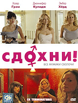 Сдохни! Michaelson Films