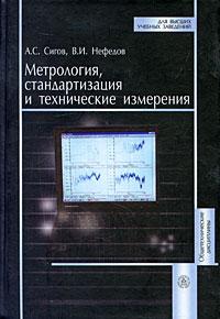 А. С. Сигов, В. И. Нефедов Метрология, стандартизация и технические измерения