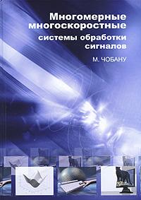 М. Чобану Многомерные многоскоростные системы обработки сигналов