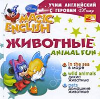 Animal Fun / Животные. Учим английский с героями Диснея учим английский с героями диснея alphabet алфавит