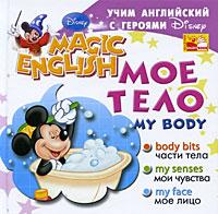 My Body / Мое тело. Учим английский с героями Диснея, Английский язык  - купить со скидкой