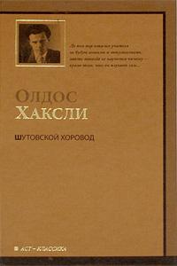 Олдос Хаксли Шутовской хоровод антон уткин хоровод
