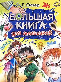 Г. Остер Большая книга для мальчиков