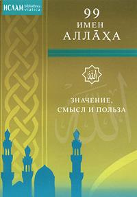 99 имен Аллаха ISBN: 978-5-88503-918-5 энциклопедия имен