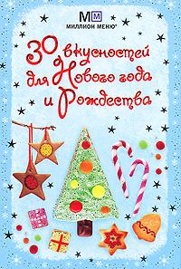 30 вкусностей для Нового года и Рождества книги феникс блюда для беременных набор карточек
