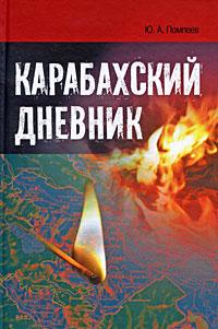 Ю. А. Помпеев Карабахский дневник хасянова с ю кредитный анализ в коммерческом банке