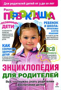 Расти, первоклашка. Энциклопедия для родителей