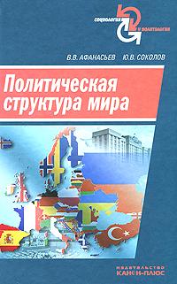 В. В. Афанасьев, Ю. В. Соколов Политическая структура мира в в афанасьев ю в соколов политическая структура мира