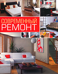 Д. В. Нестерова Современный ремонт
