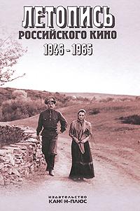 Летопись Российского кино. 1946-1965 Уцененный товар (№2).