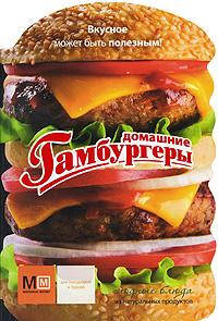 Ильиных Наталья Владимировна Домашние гамбургеры просто вкусно праздничный стол