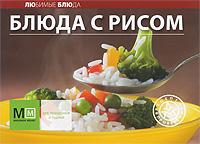 Блюда с рисом олег ольхов праздничные блюда на вашем столе