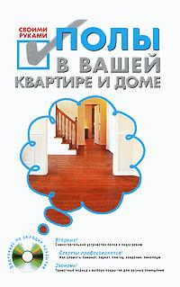 все цены на С. Степанов Полы в вашей квартире и доме своими руками (+ CD-ROM) онлайн