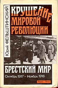 Скачать Крушение мировой революции. Брестский мир. Октябрь 1917 - ноябрь 1918 быстро