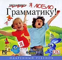 Zakazat.ru Одаренный ребенок. Я люблю грамматику