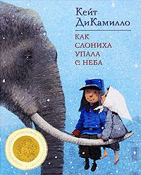 Кейт ДиКамилло Как слониха упала с неба книги издательство махаон как слониха упала с неба