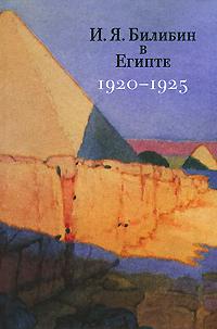 И. Я. Билибин в Египте 1920-1925