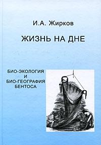 Жизнь на дне. Био-экология и био-география бентоса. И. А. Жирков
