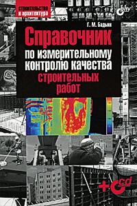 Г. М. Бадьин Справочник по измерительному контролю качества строительных работ (+ CD-ROM)