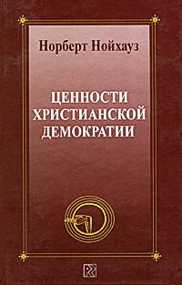 Норберт Нойхауз Ценности христианской демократии