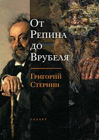 Григорий Стернин От Репина до Врубеля егор серов какие рекомендует книги