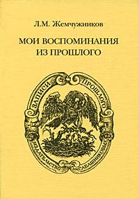 Л. М. Жемчужников Л. М. Жемчужников. Мои воспоминания из прошлого