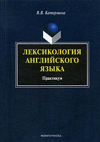 Лексикология английского языка. Практикум
