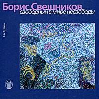 В. А. Дудаков Борис Свешников. Свободный в мире несвободы