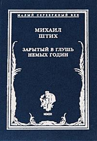 Михаил Штих Зарытый в глушь немых годин михаил пляцковский фонтаны в океане стихи