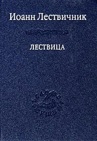 Иоанн Лествичник Лествица