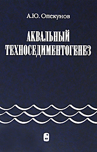 А. Ю. Опекунов Аквальный техноседиментогенез браслет power balance бкм 9648