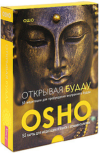 Открывая Будду. 53 медитации для пробуждения внутреннего будды. Ошо