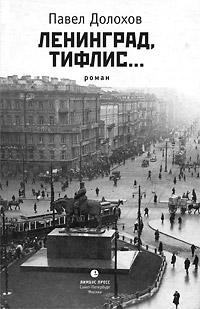 Павел Долохов Ленинград, Тифлис...