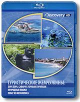 Discovery: Туристические жемчужины. Диск 2 (Blu-ray) на земле и на небесах раунд 2 глаз дракона
