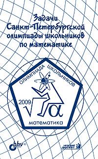 Задачи Санкт-Петербургской олимпиады школьников по математике 2009 года гринштейн м р 1100 задач по математике для младших школьников