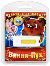 Мультики на флешке: Винни-Пух (USB)