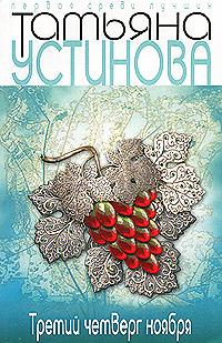 Татьяна Устинова Третий четверг ноября третий четверг ноября