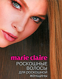Мильграм Ж. Marie Claire. Роскошные волосы для роскошной женщины редакция журнала marie claire marie claire 02 2018