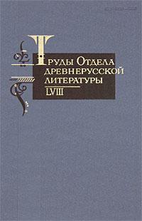 Труды Отдела древнерусской литературы. Том 58 шедевры древнерусской литературы
