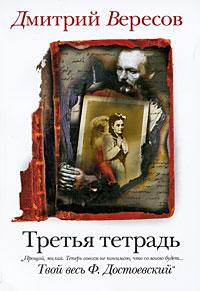 Дмитрий Вересов Третья тетрадь сергей симаков что там сверху