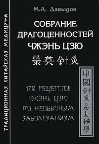 Собрание драгоценностей чжэнь цзю. 170 рецептов чжэнь цзю по необычным заболеваниям. М. А. Давыдов