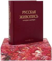 Русская живопись. История и шедевры (эксклюзивное подарочное издание)