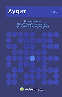 В. И. Подольский, А. А. Савин, Л. В. Сотникова, Г. Н. Мамаева Аудит а е суглобов международные стандарты аудита в регулировании аудиторской деятельности