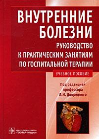 Под редакцией Л. И. Дворецкого Внутренние болезни. Руководство к практическим занятиям по госпитальной терапии