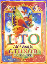 100 любимых стихов малышей книги издательство аст 100 любимых стихов и 100 любимых сказок для малышей