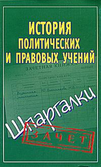 История правовых и политических учений