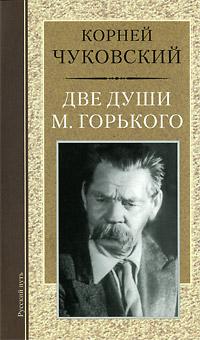 Две души М. Горького